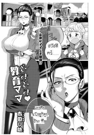 รักซื่อๆ ของเพื่อนลูก – [Minamida Usuke] Heart-Pounding Helicopter Mom (COMIC HOTMiLK Koime Vol. 17)